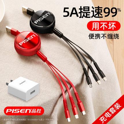 品胜万能型多功能充电器苹果插头
