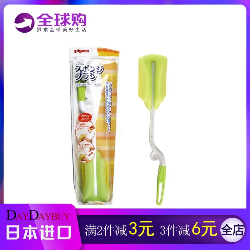 日本本土pigeon贝亲奶瓶刷双向旋转两用清洗工具 海绵刷(非品牌)