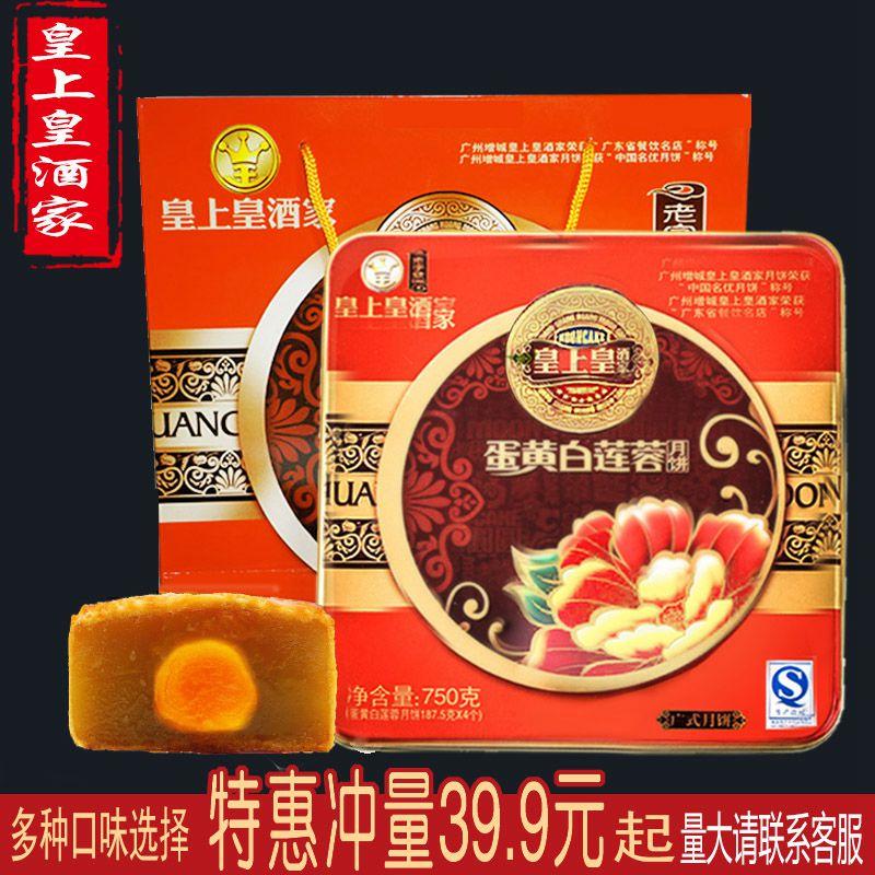 広州皇上皇酒家の月餅セットは広式双黄卵黄白蓮蓉五仁あんこと中秋節の贈り物です。