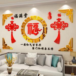 电视背景墙面装饰福字墙贴纸画沙发客厅过新年春节装饰3d立体自粘