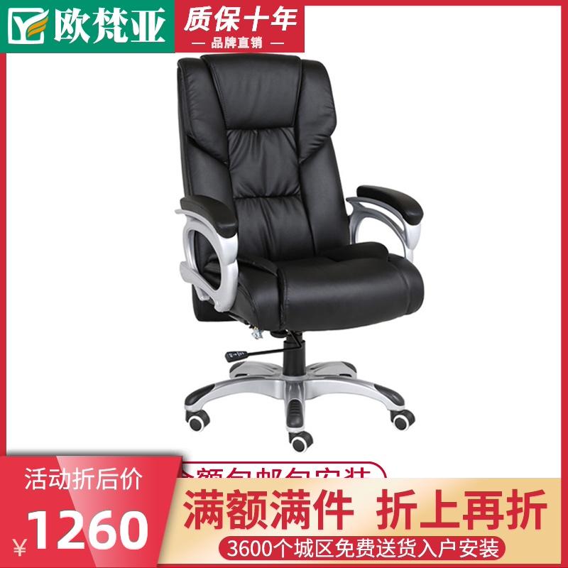欧梵亚办公家具 老板椅中班椅经理椅办公椅 可升降可躺椅大班
