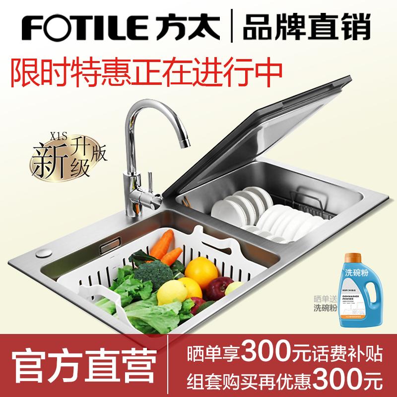 Fotile/方太 JBSD2T-X1S水槽洗碗机超声波三合一全自动一体机家用(用1元券)