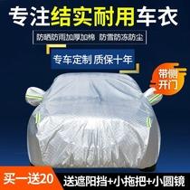 加厚牛津布防雨防晒防水遮阳罩汽车套suv专用车衣车罩X80一汽奔腾
