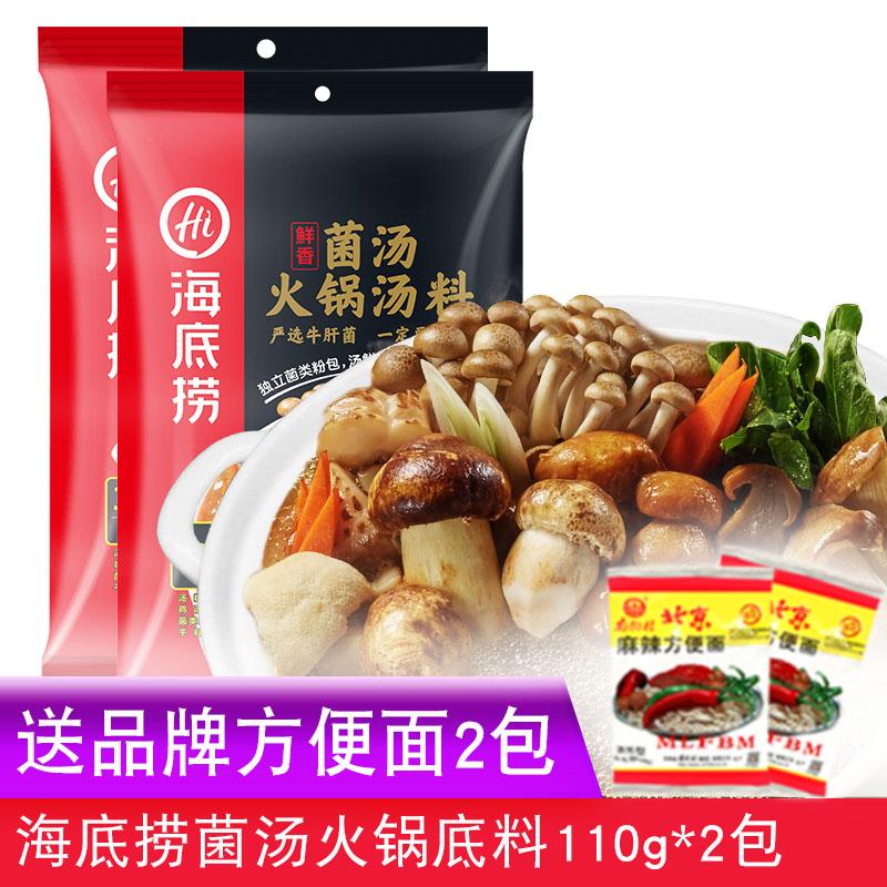 海底捞底料菌汤涮锅煮面煲汤调味料限时2件3折