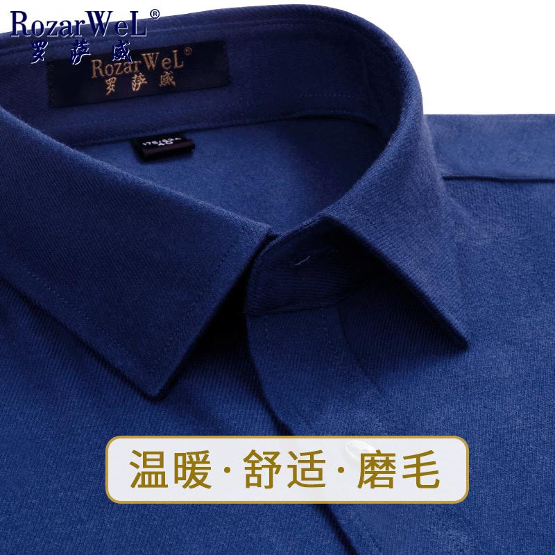 罗萨威磨毛长袖衬衫藏青宝蓝色纯色秋冬男士青中年商务休闲衬衣