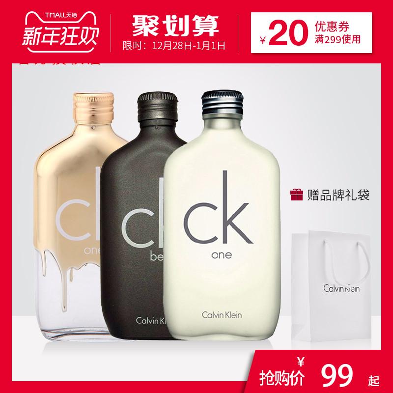 CK卡尔文克雷恩one be中性男女士淡香水50/100/200ml持久学生正品