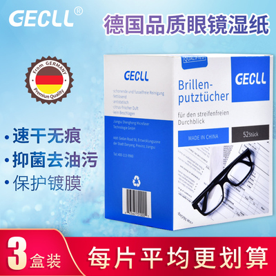 German glasses wipe paper wipes disposable anti-fog glasses cloth professional cleaning lens to wipe the phone screen artifact