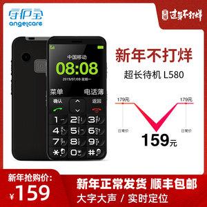 守护宝中兴l580-k老年手机大字机