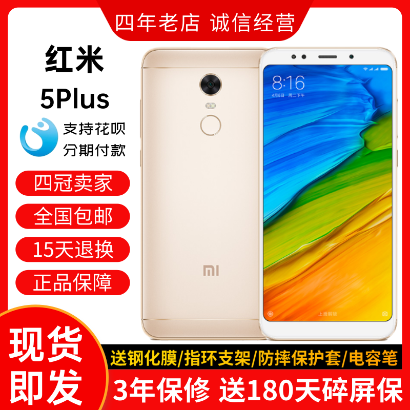 Xiaomi/小米 红米5 plus note5全面屏note4x4G学生智能手机6A3S7a
