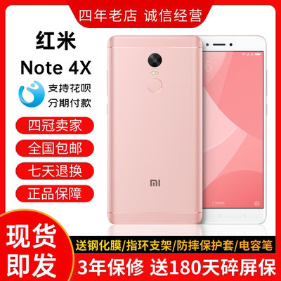 Xiaomi/小米 红米Note4X 32G全网通4G指纹解锁智能工作手机note4