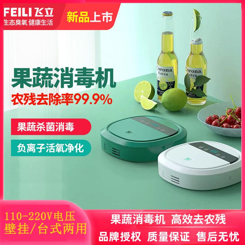 飞立FL-08A臭氧发生器家用臭氧消毒机洗菜机活氧果蔬肉质类解毒机