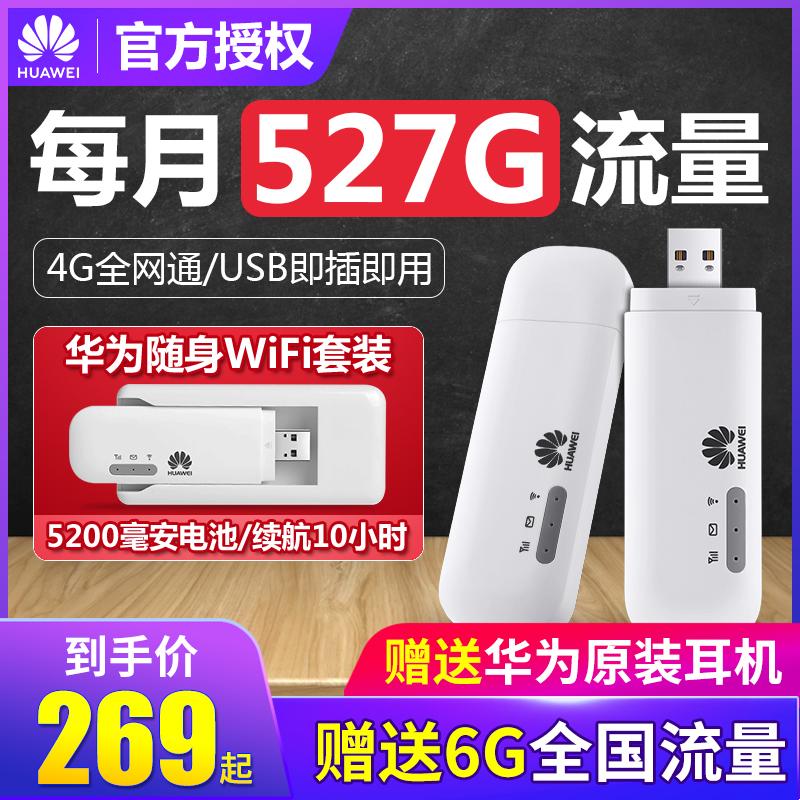 华为e8372随身wifi车载4g路由器11-21新券