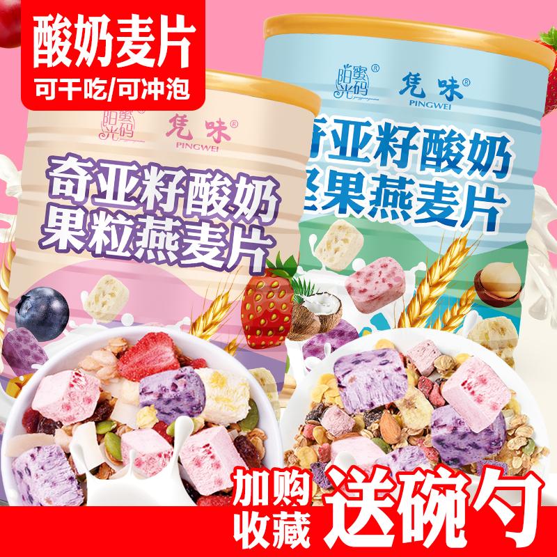 奇亚籽谷物燕麦片早餐即食代餐饱腹食品干吃水果坚果酸奶果粒麦片