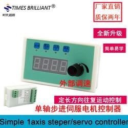 步进电机控制器伺服脉冲发生器可定长外部调速显示转速单轴控制器