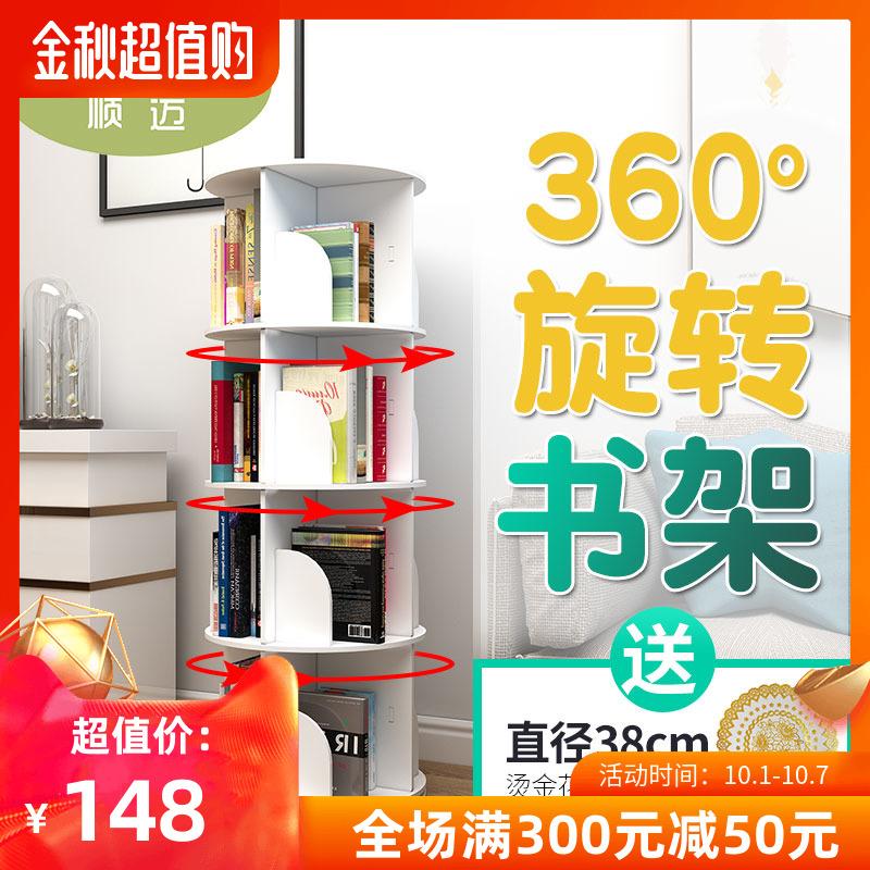 旋转书架置物架儿童360度书柜落地家用简易桌上学生用旋转小书架券后140.00元
