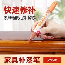 补漆笔复合木地板修补实木家具划痕修复神器掉漆修色补色笔油漆笔