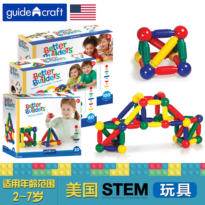 guidecraft 磁力棒积木儿童磁性玩具3-6-7-8周岁男孩益智拼装早教10-14新券