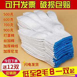 手套劳保耐磨加厚棉线手套干活白色尼龙手套工作劳动纯棉纱线手套图片