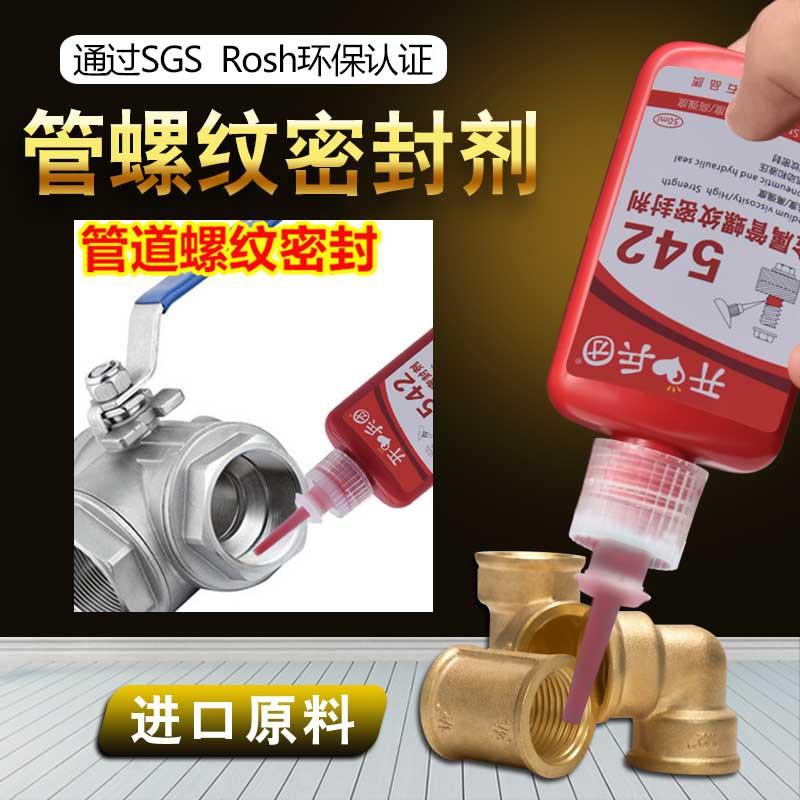 542/545/569金属螺纹螺丝厌氧胶水暖气管路-螺纹钢(开兵团旗舰店仅售20元)