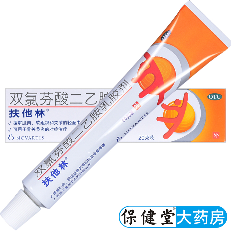 Diclofenac Diethylamine Emulgel 20g ointment and its two gel