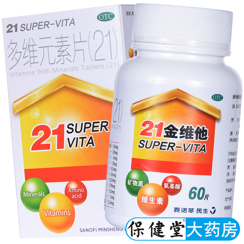 Minsheng 21 jinvita multi-dimensional element tablets multivitamin health care Hall official flagship store genuine jinvita