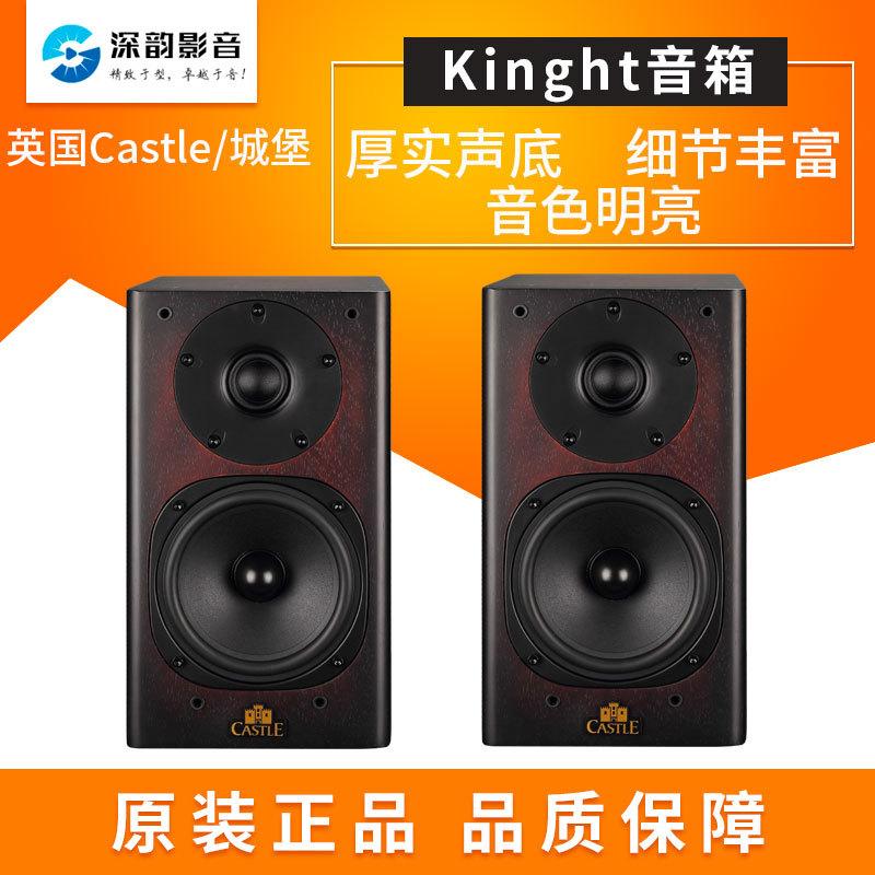 castle/城堡 knight 1/2骑士hifi书架音箱高保真家用发烧无源音响