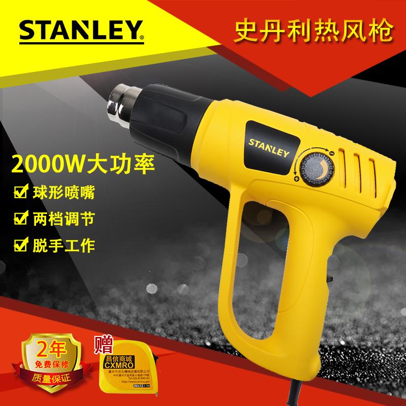 史丹利热风枪工业级热吹风机小型大功率电烤塑料焊抢汽车贴膜烤枪