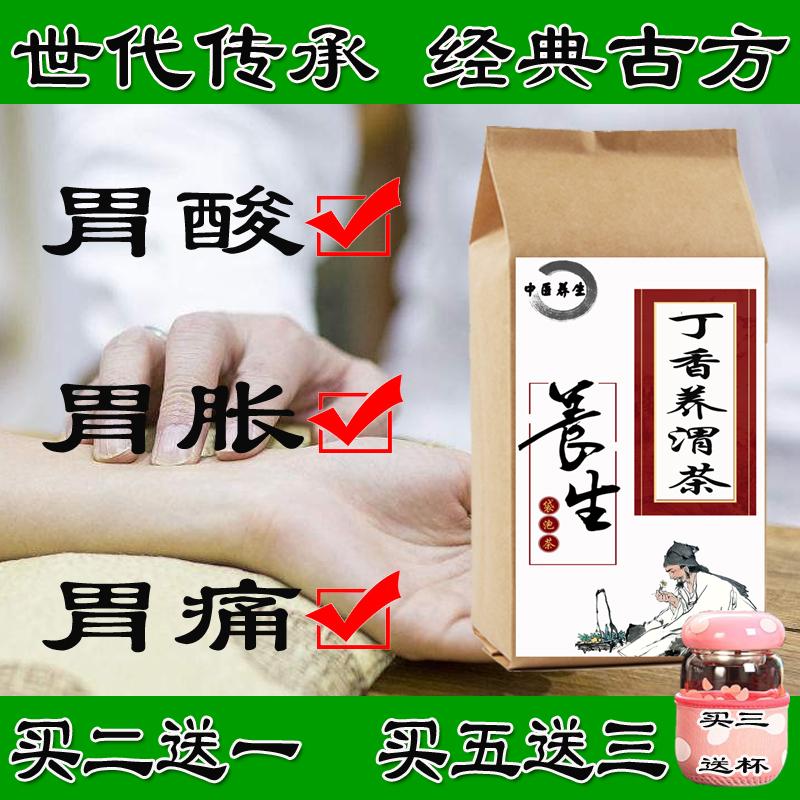 丁香茶�B渭胃茶�I打嗝脾胃�B�c胃茶暖胃胃酸胃��馕柑壅{理�c胃茶
