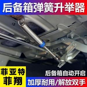 后备箱弹簧自动弹起开启后尾箱助力调节升举器菲亚特菲翔汽车改装