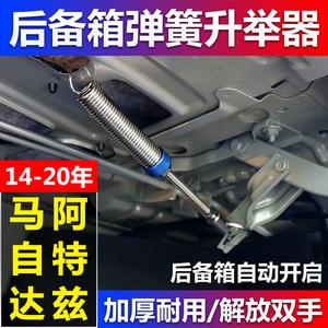 马自达阿特兹昂克赛拉汽车改装后备箱弹簧自动后尾箱调节升举器