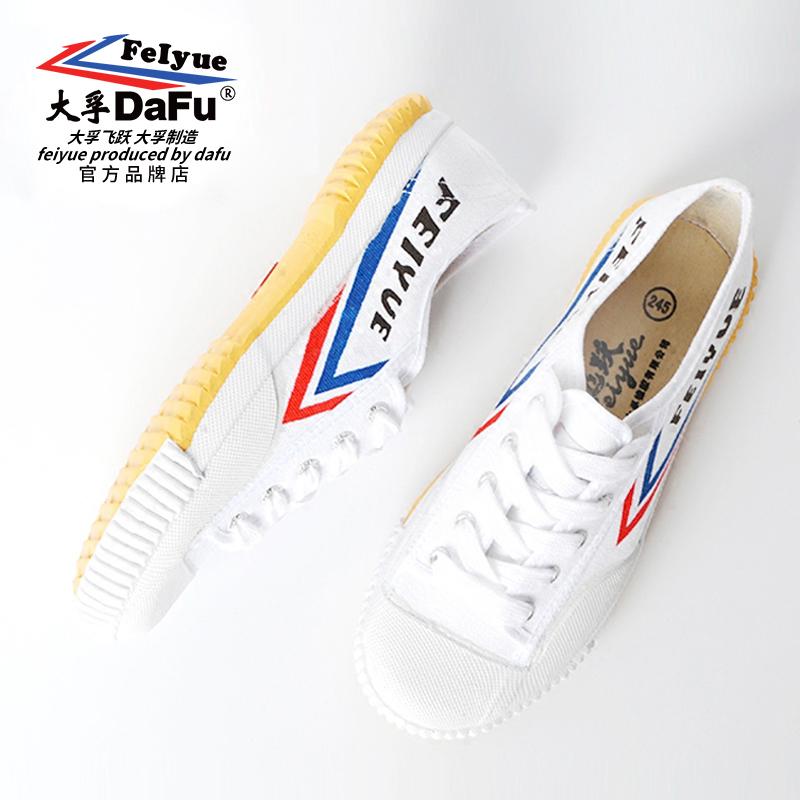 上海大孚feiyue飞跃帆布运动跑步复古小白鞋学生田径比赛武术体考