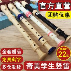 奇美高音德式G八孔六孔竖笛8孔小学生初学入门乐器6孔儿童C调笛子