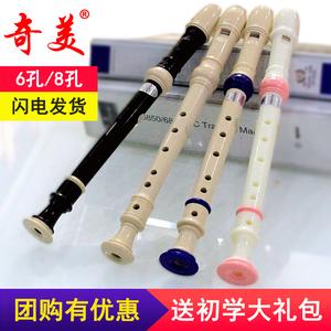 奇美牌高音德式8孔学生儿童g竖笛