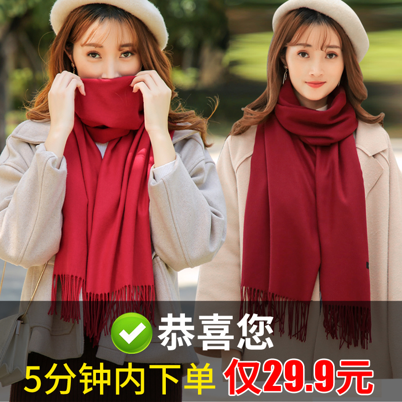 Wine scarves women autumn and winter mens thin Wei Wei scarves Wei Wei rust jujube dark red cashmere like wool