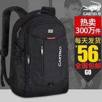 双肩包男士大容量旅行电脑背包时尚潮流高中初中学生书包女大学生