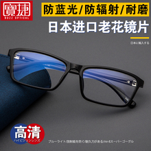 Japanese imported blue-light-proof presbyopic glasses for women fashion super-light presbyopic glasses for men wear-resisting, high-definition comfortable elderly glasses
