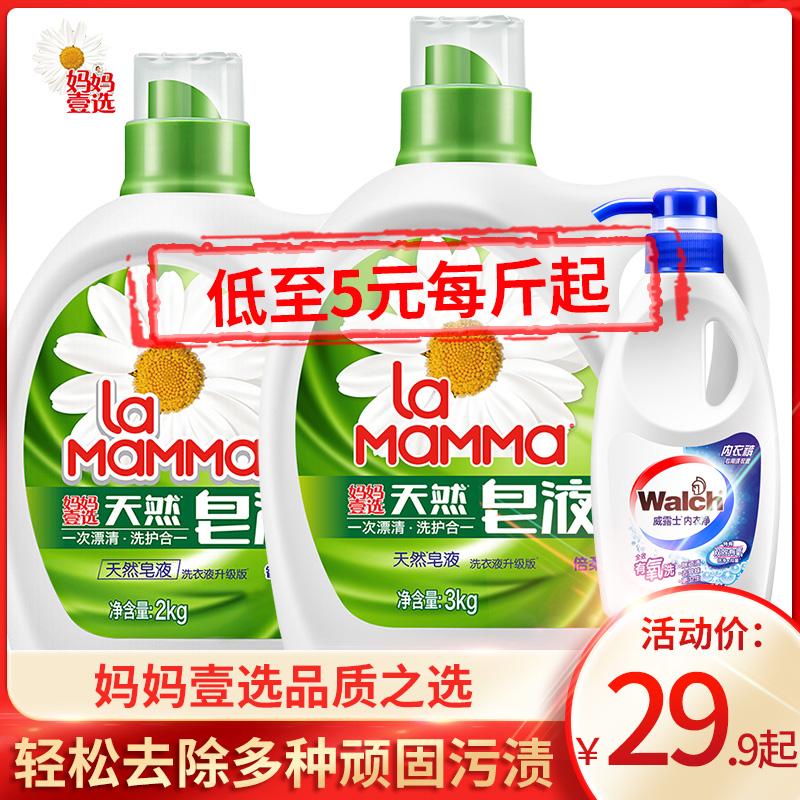 媽媽壹選洗衣液天然皂液倍柔智能潔凈手洗機洗洗衣液正品套裝3kg