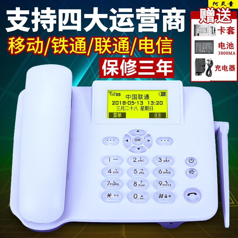 全网通移动联通电信4G无线插卡座机电话机座式家用固话带来电显示