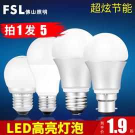 佛山照明led灯泡球泡节能灯e14e27螺口单灯家用b22卡口超炫小光源