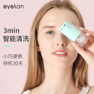 eyekan清洗器隐形眼镜盒隐形眼镜