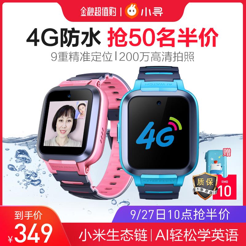【第三名】小米小寻儿童电话手表X2