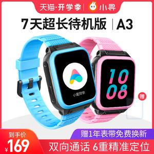 领10元券购买【官方旗舰】小米小寻儿童电话手表a3