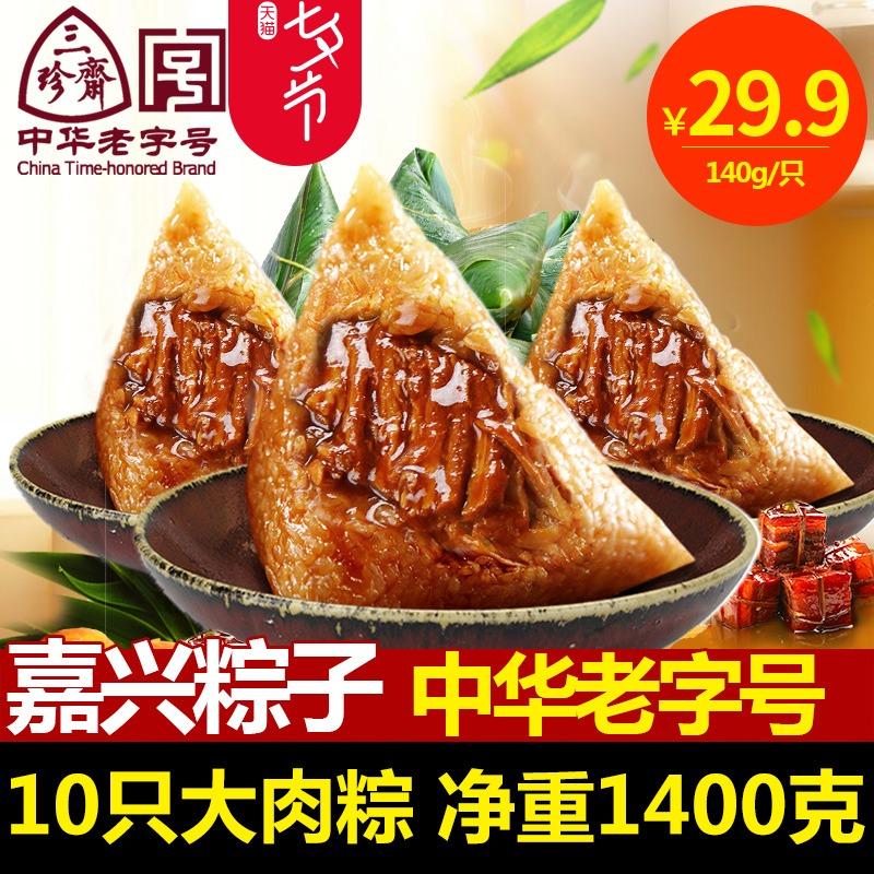 三珍斋粽子大肉粽鲜肉粽散装140g*10只嘉兴特产早餐团购肉粽子