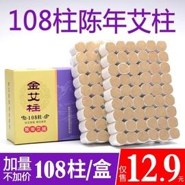 艾条艾柱十年陈艾草家用艾灸柱纯艾艾灸条盒熏正品艾绒柱108粒装