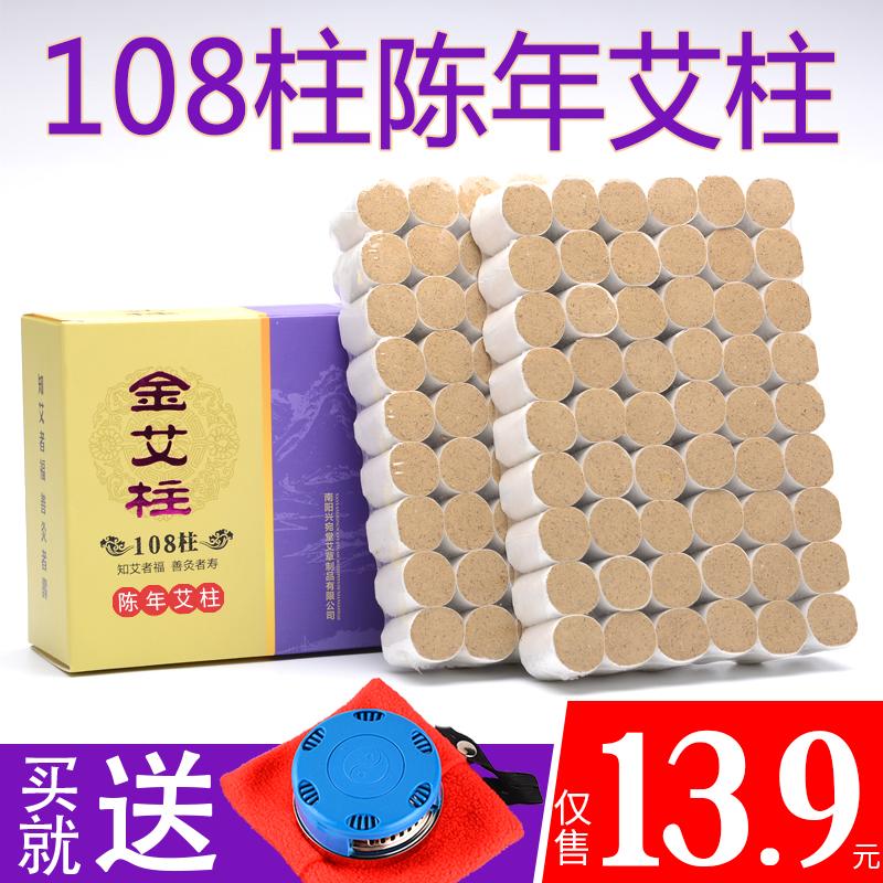 艾条艾柱108粒装十年陈家用正品随身灸熏艾草艾灸条非无烟艾灸柱