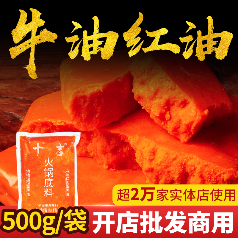Shiji Chongqing no residue hot pot bottom refining butter package one time butter red oil seasoning