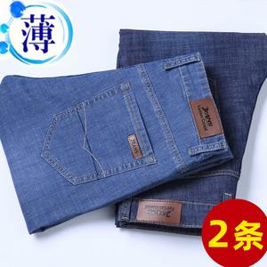 超薄男士牛仔裤男薄款夏季宽松直筒冰丝夏天中年春季休闲长裤裤子