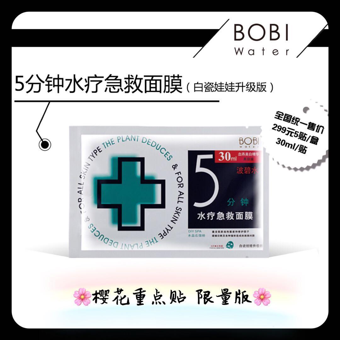 【仅此一天】BOBIWater波碧水5分钟水疗急救面膜升级版樱花重点贴