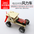 Science and technology small production small invention children's fun scientific physics experiment materials educational toys electric wind car
