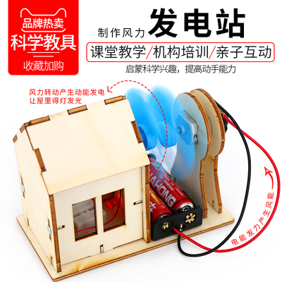 Children's science experiment physics toys primary school science and technology small production invention handmade diy handmade toys wholesale